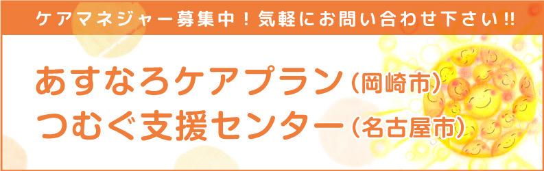 株式会社わがんせ(名古屋市、岡崎市)