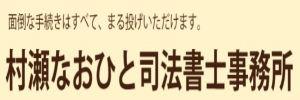村瀬なおひと司法書士事務所(愛知県)