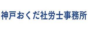 神戸おくだ社労士事務所(近畿県)