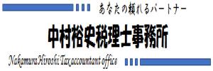中村裕史税理士事務所(全国)