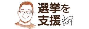 山口大輔オフィス(全国)