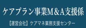 ケアプラン事業M&A支援係(大阪府)