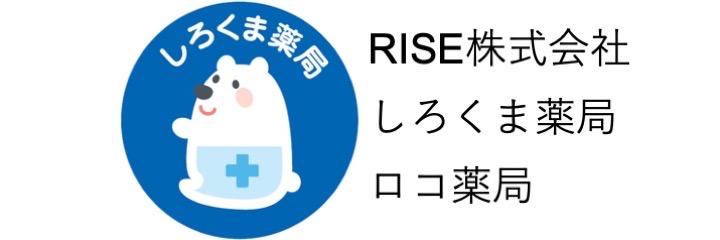 しろくま薬局/ロコ薬局(大阪府)